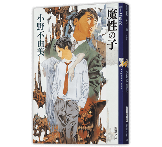 シリーズ作品紹介|小野不由美「十二国記」新潮社公式サイト