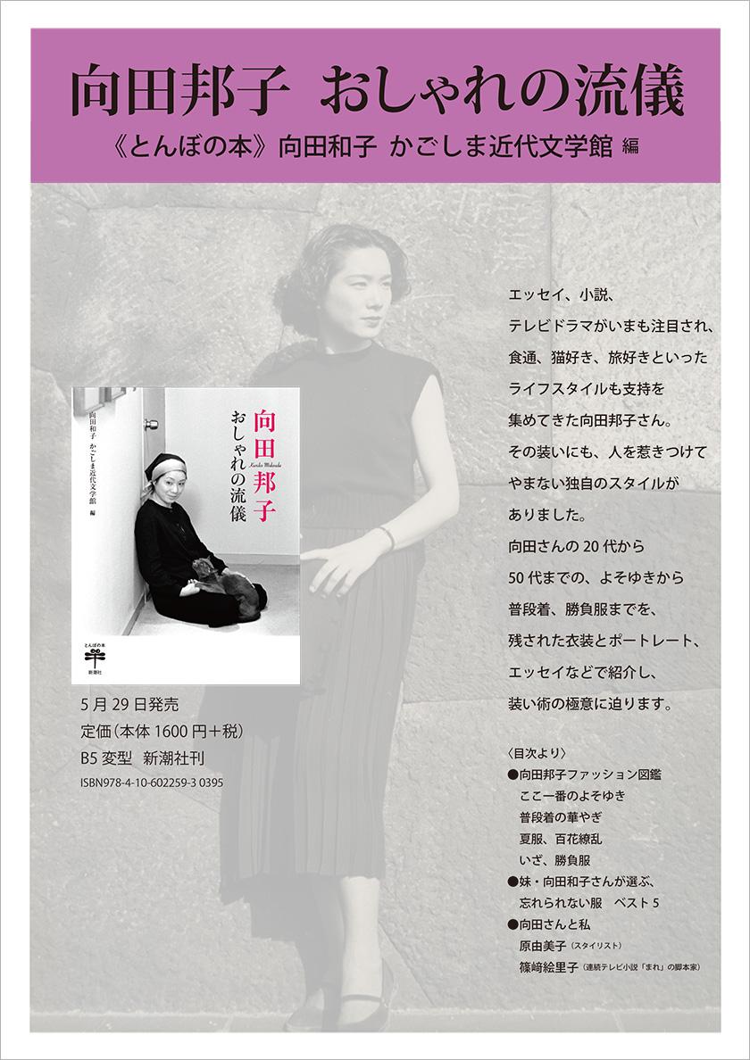 和子/著 かごしま近代文学 ...
