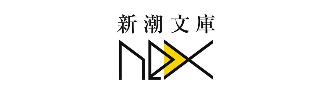 新潮文庫nex | 新潮社