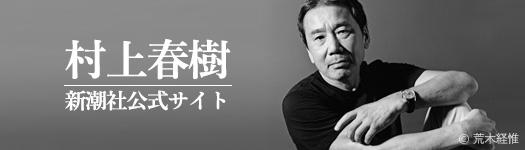 村上春樹 新潮社公式サイト