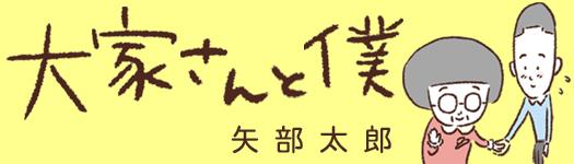矢部太郎『大家さんと僕』