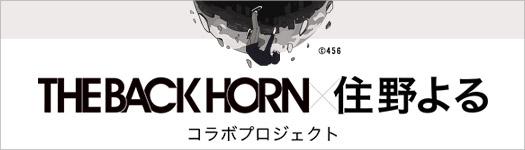 the back horn×住野よるコラボプロジェクト公式サイト