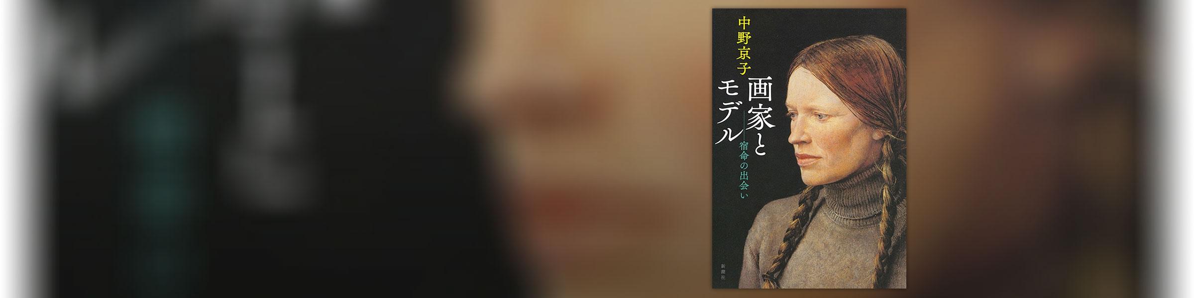 【特別試し読み】中野京子『画家とモデル―宿命の出会い―』