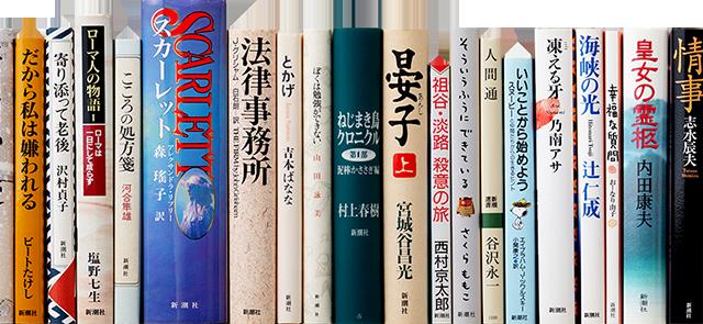 新潮社の平成ベストセラー100 | 新潮社