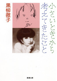 沢村貞子 - Sadako Sawamura