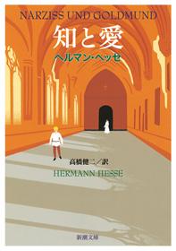 ヘルマン・ヘッセ / 著 高橋 ...