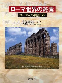 ローマ人の物語15