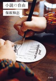 保坂和志『小説の自由』