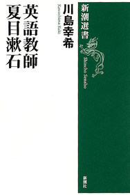 川島幸希/著 夏目先生の英語レッスン! 漱石は、いったいどんな先生だっ... 川島幸希『英語教師