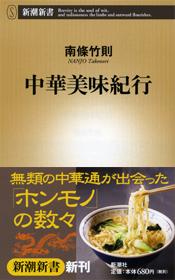 中華美味紀行 (新潮新書 301)