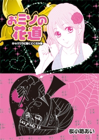 http://www.shinchosha.co.jp/images/book_xl/771602.jpg