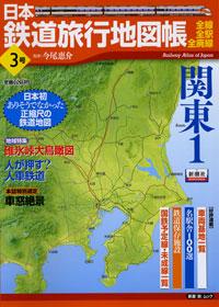 日本鉄道旅行地図帳 3号 関東1
