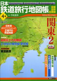 日本鉄道旅行地図帳 4号 関東2