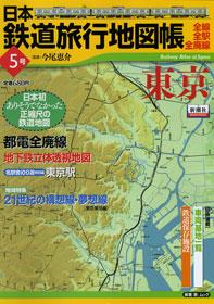 日本鉄道旅行地図帳 5号 東京
