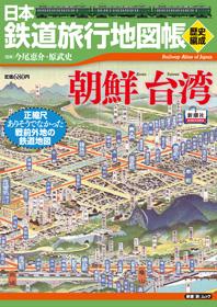 日本鉄道旅行地図帳朝鮮・台湾