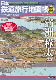 日本鉄道旅行地図帳満州・樺太