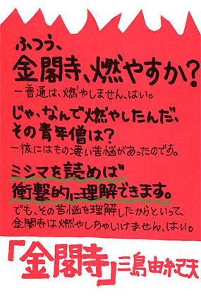 三島 由紀夫 新刊