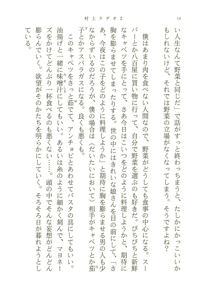 村上ラヂオ2―おおきなかぶ、むずかしいアボカド― 作品紹介 村上春樹 ...