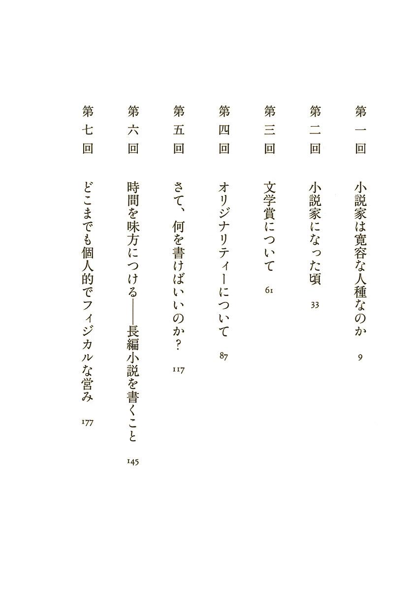 村上 春樹 小説 の 書き方
