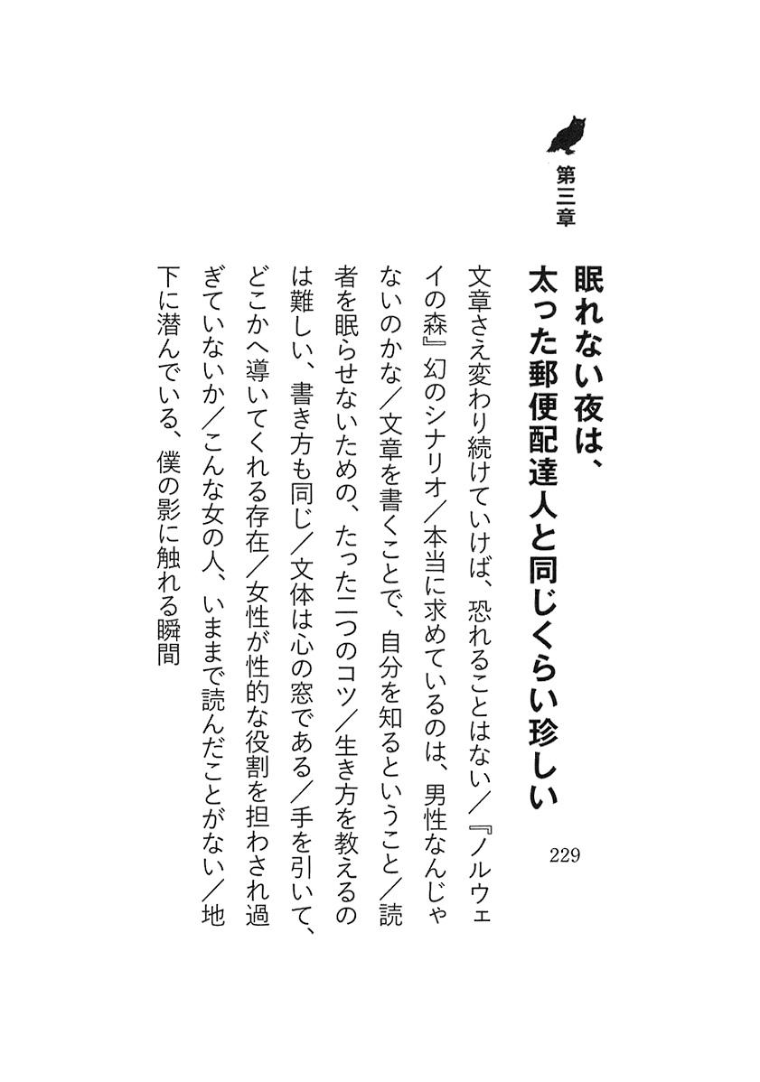 村上春樹さんの例え、比喩、メタファー ...
