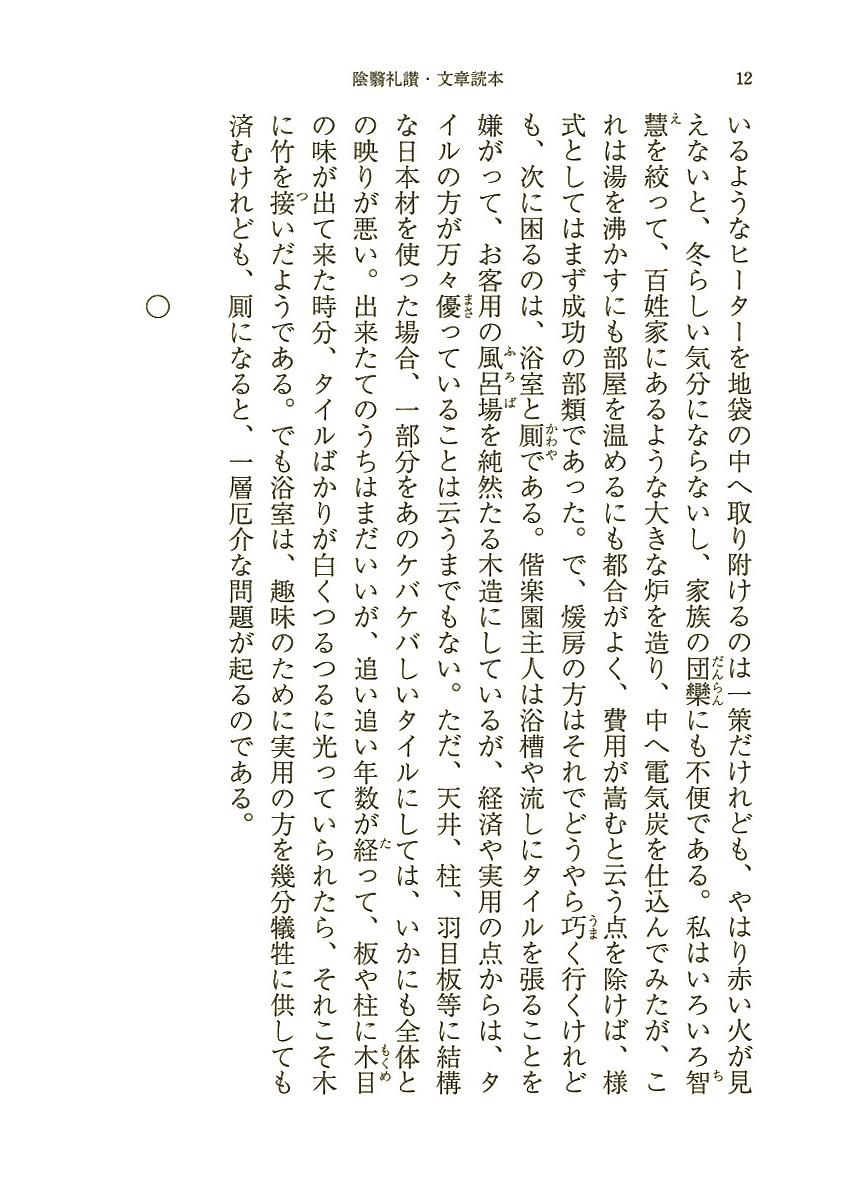 谷崎 潤一郎 読本