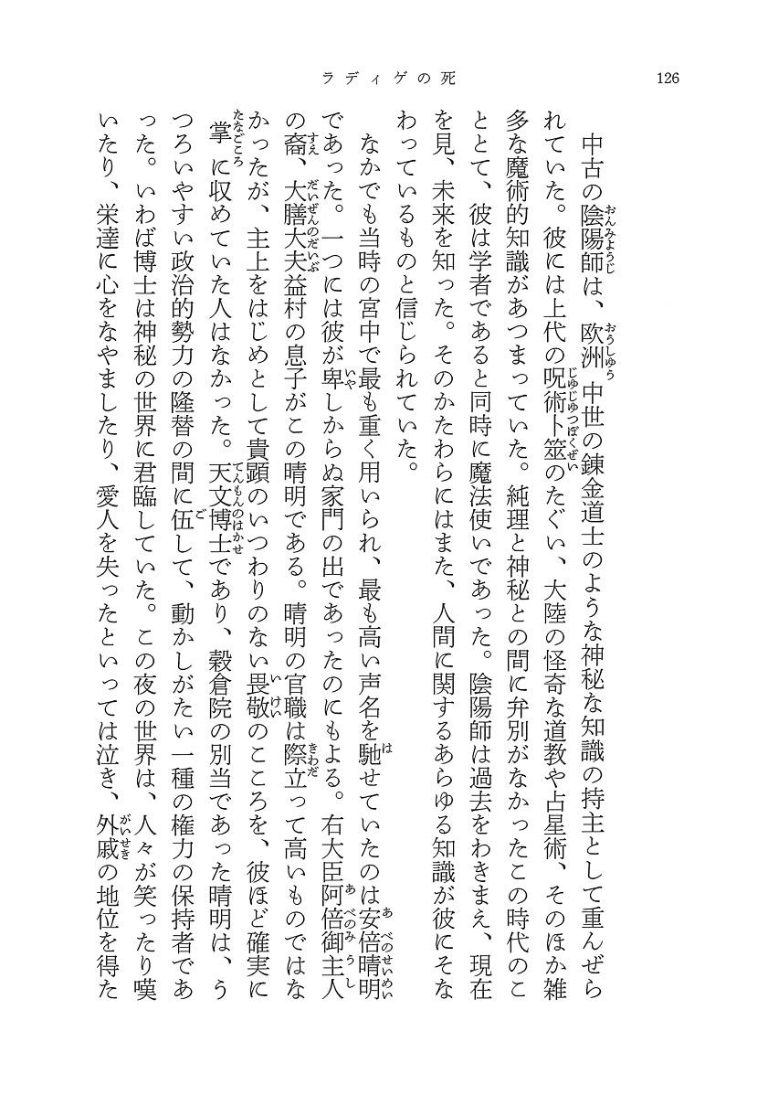 三島 由紀夫 ラディゲ の 死