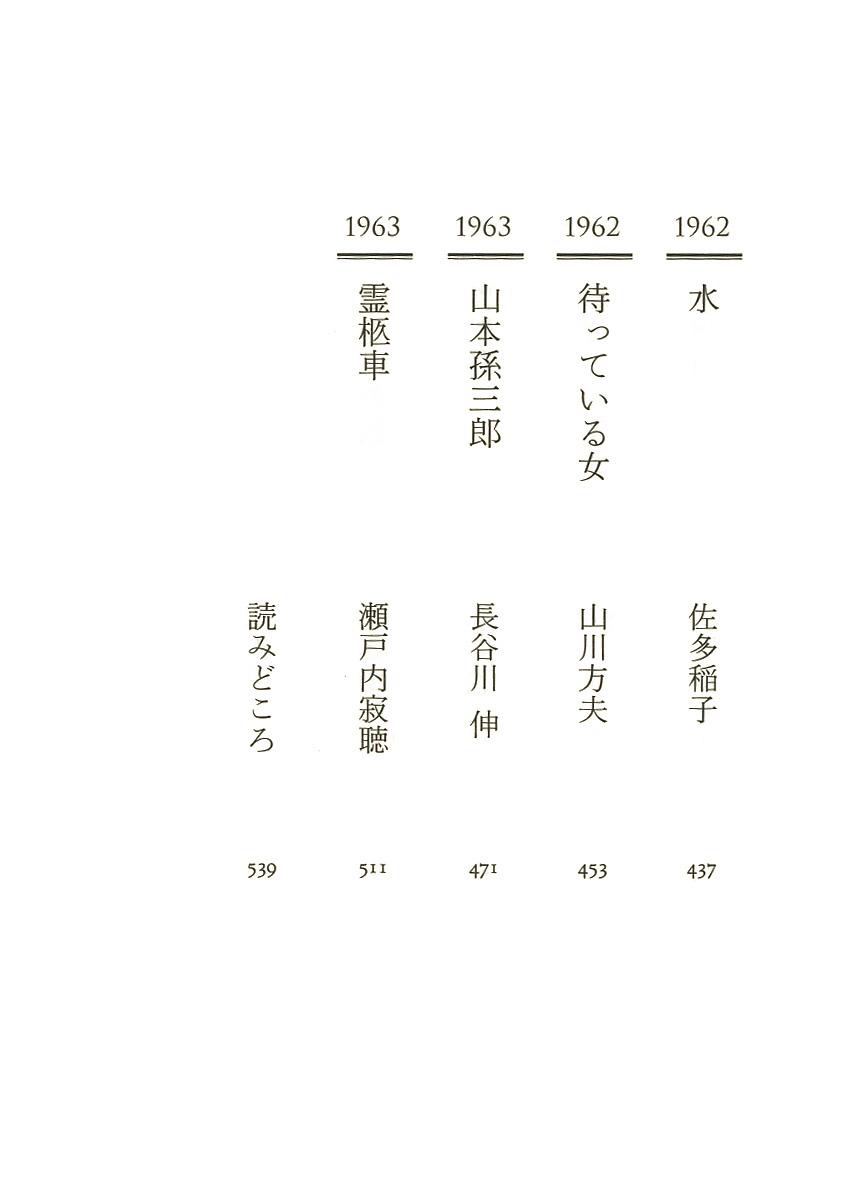 百万円煎餅