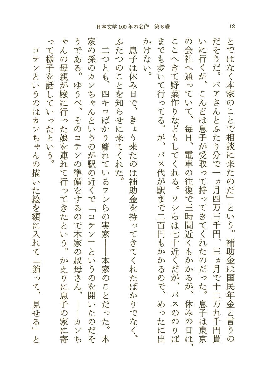北村三郎シリーズ 宮部みゆき
