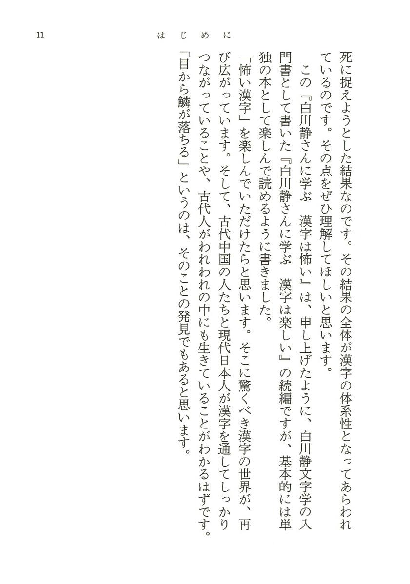 「遊」は神様みたいに動くこと。「笑」は絶頂状態の巫女!? 「白」は髑髏のかたち……。漢字に隠された怖い、怖い物語。