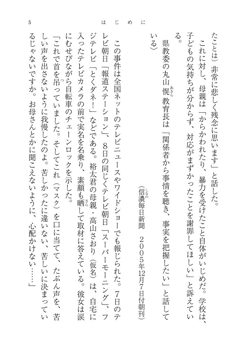 福田ますみ 『モンスターマザー―長野・丸子実業「いじめ自殺事件」教師 ...