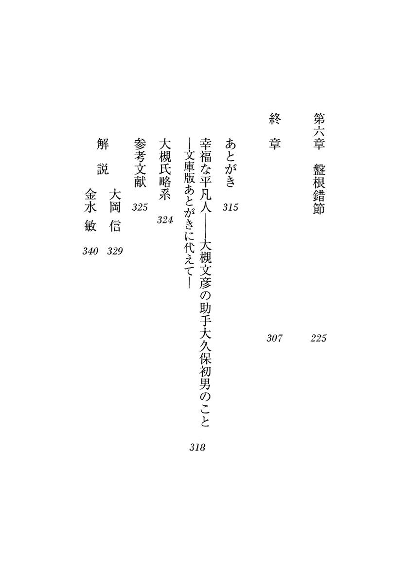 高田宏 『言葉の海へ』 | 新潮社