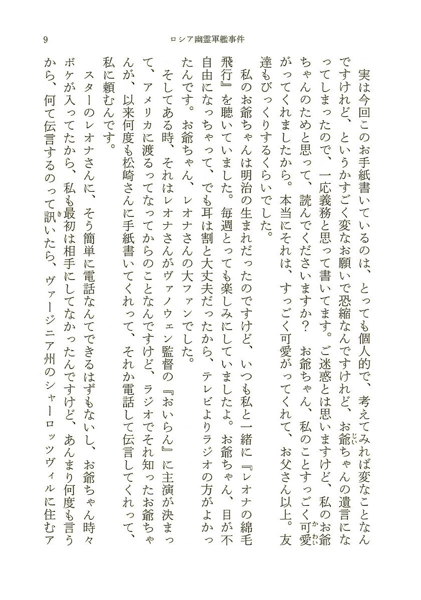 島田荘司 ロシア幽霊軍艦事件