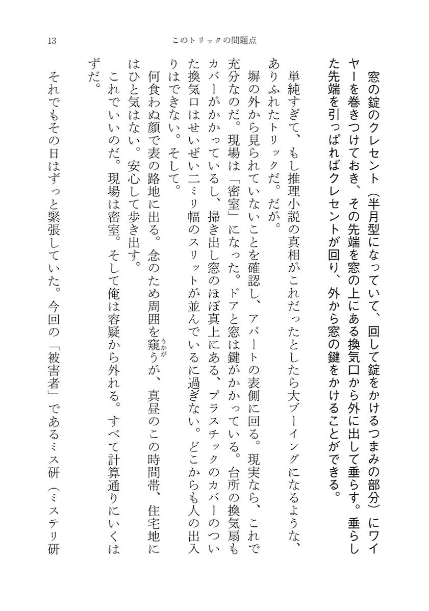 鍵のかかった部屋 島田荘司