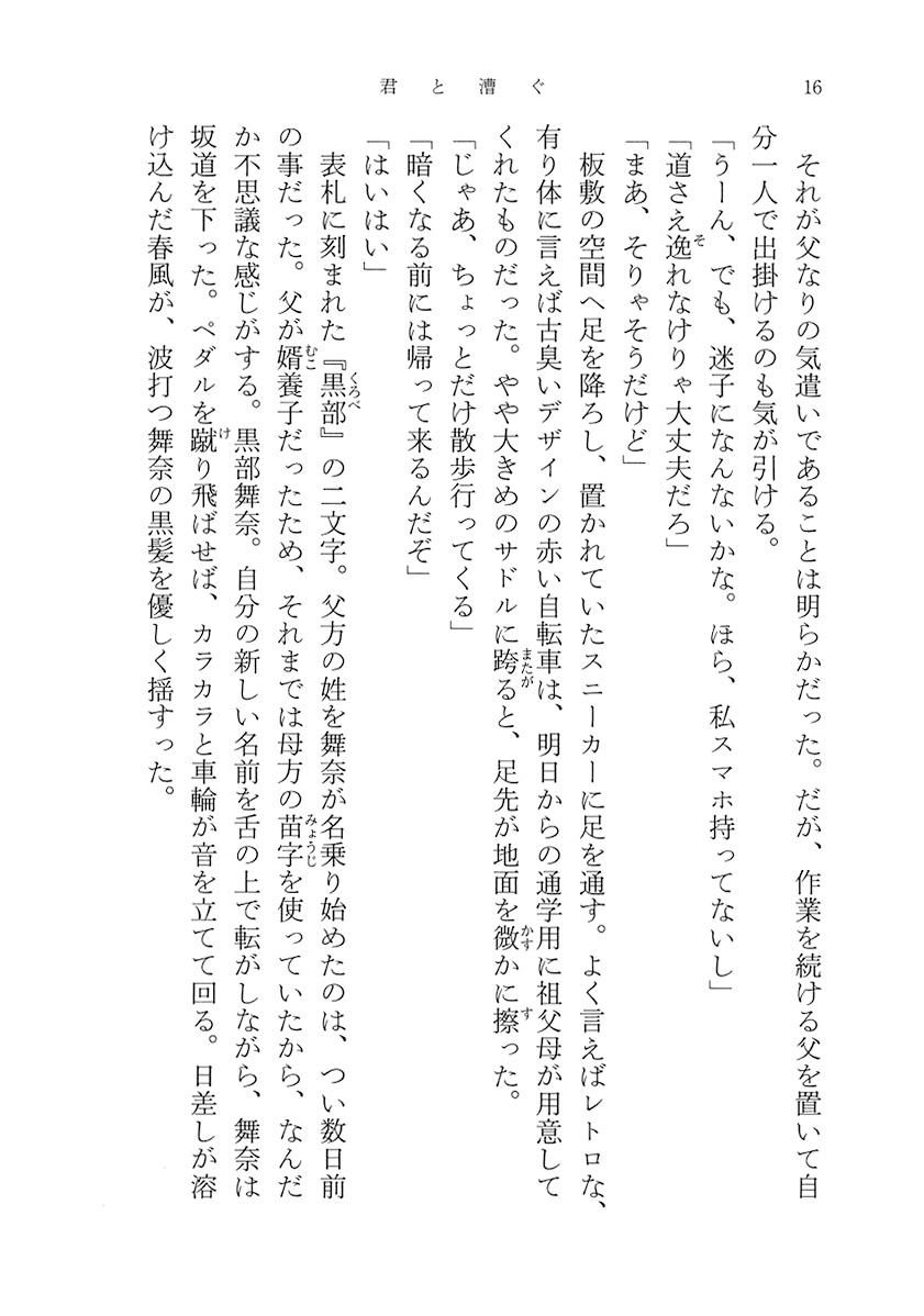 b65b9f1456 武田綾乃 『君と漕ぐ―ながとろ高校カヌー部―』 | 新潮社