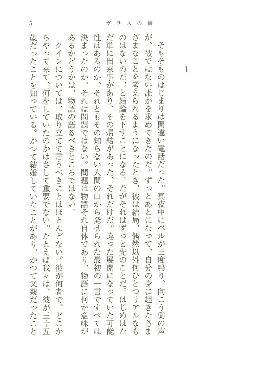 ポール・オースター、柴田元幸/...