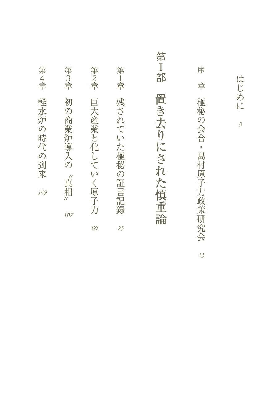NHK ETV特集取材班 『原発メルト...