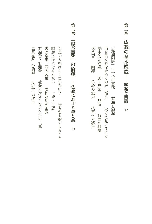 魚川祐司 『仏教思想のゼロポイ...