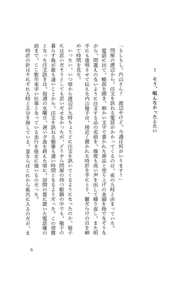 桐野夏生 選考委員
