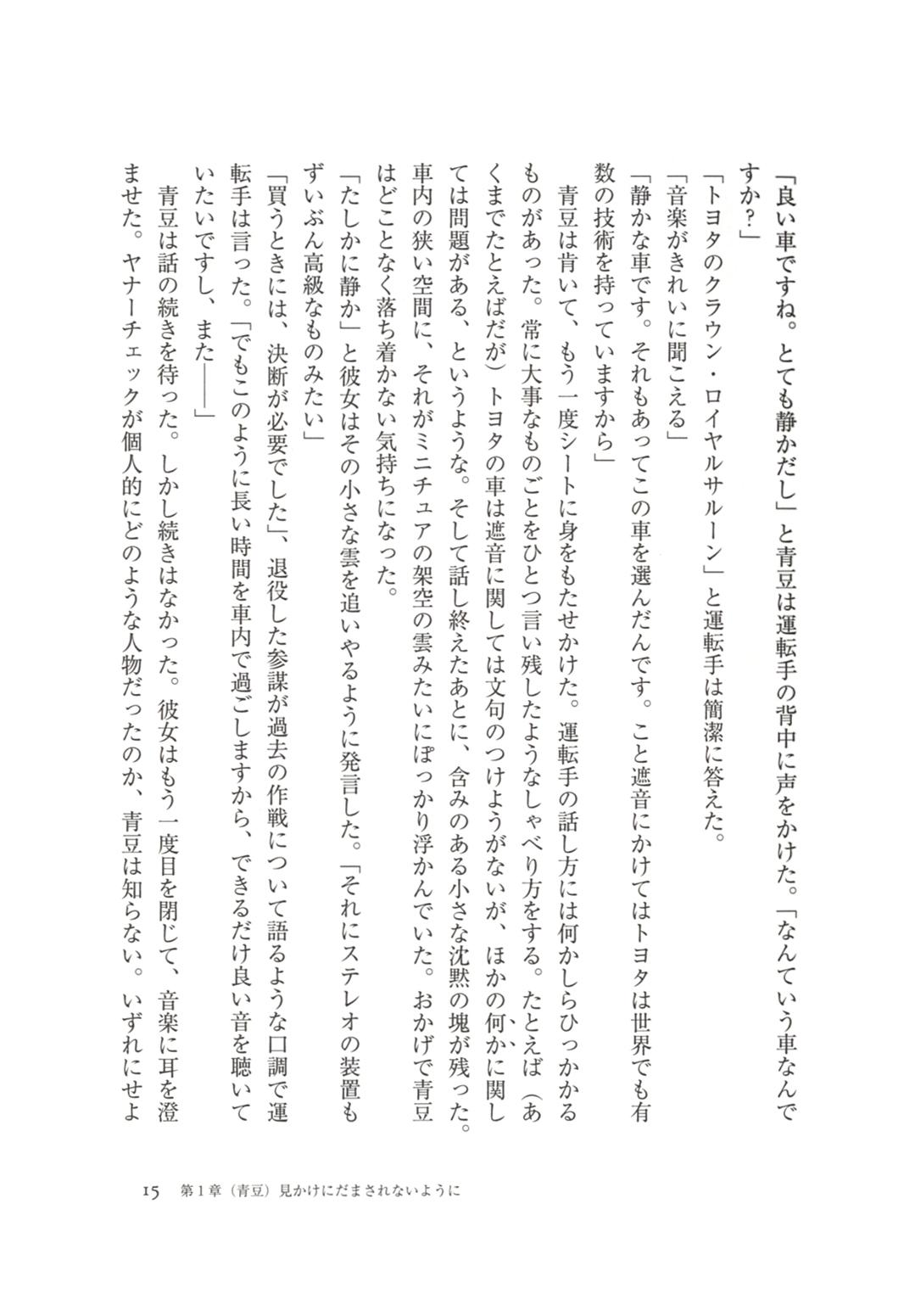 村上 春樹 電子 書籍 新潮社