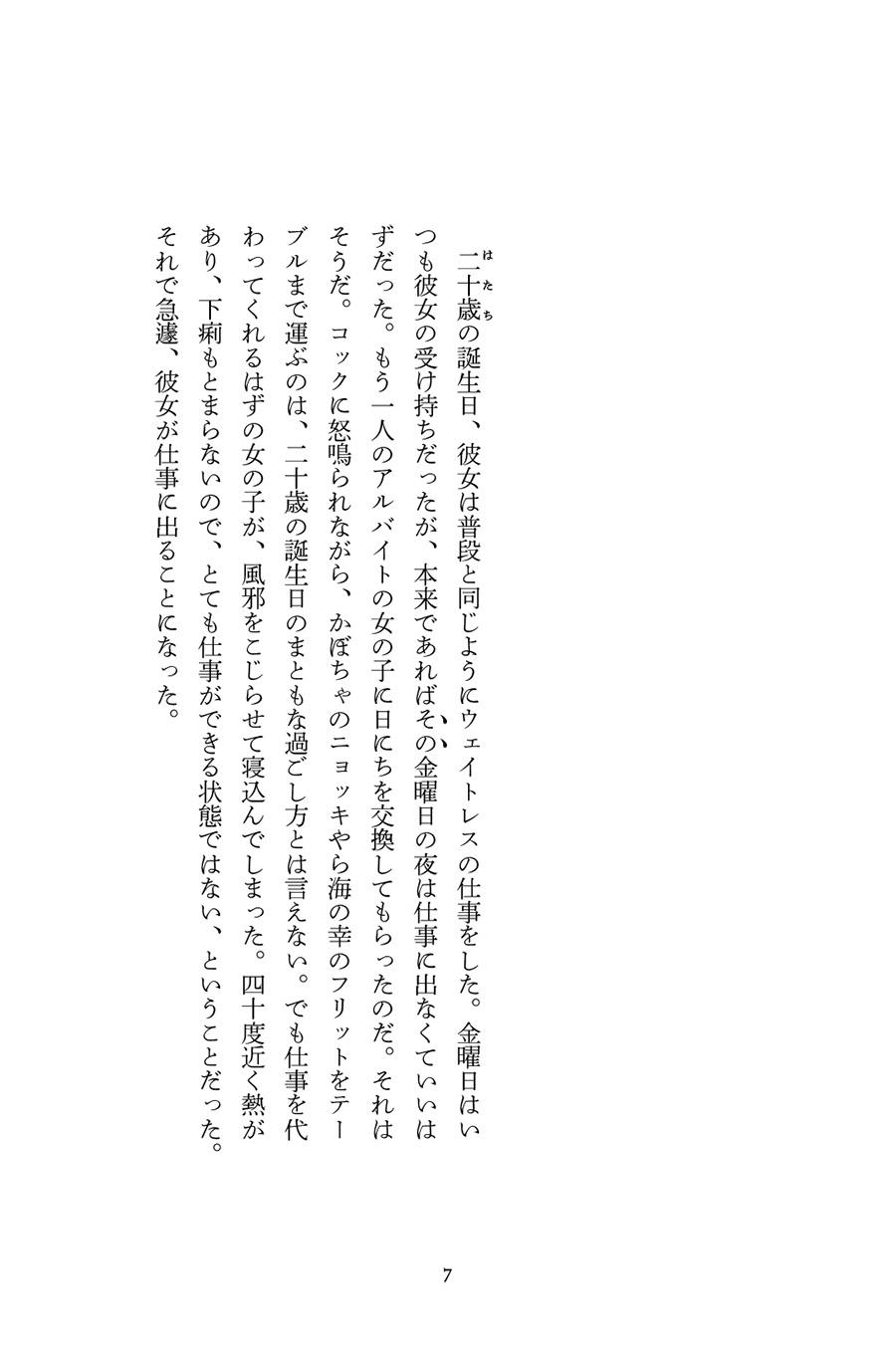 バースデイ ガール 村上 春樹 新潮社