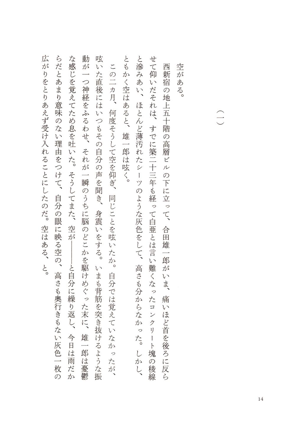 高村薫 『太陽を曳く馬 上』 | ...