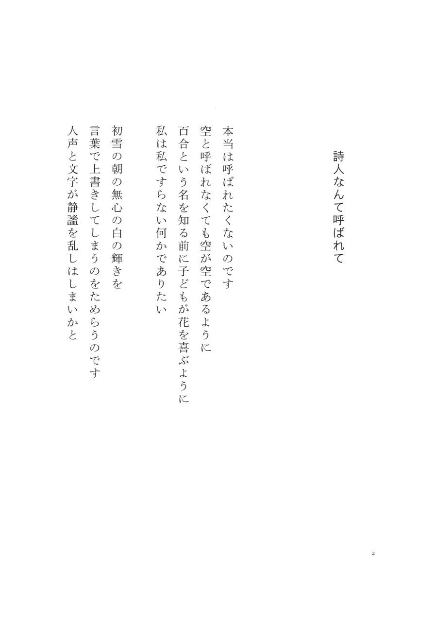 谷川俊太郎/語り手・詩、尾崎真理子/聞き手・文 『詩人なんて呼ばれ ...