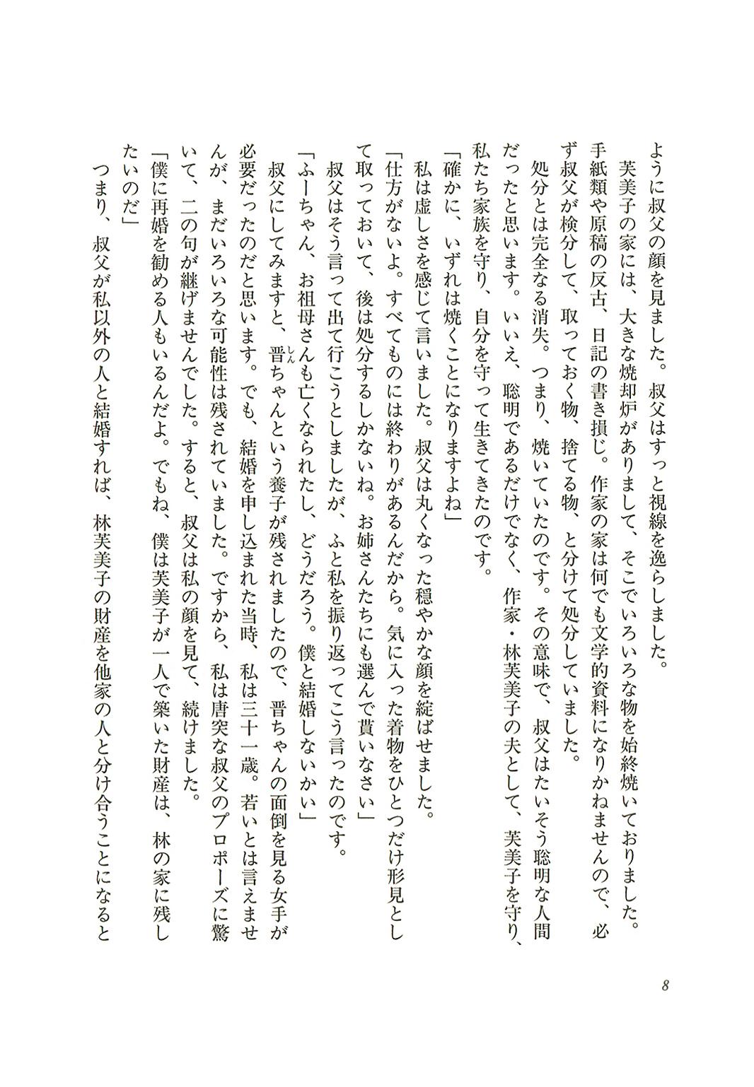 桐野夏生 傑作