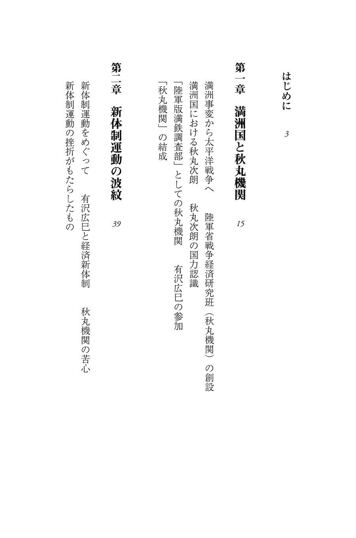 牧野邦昭 『経済学者たちの日米...