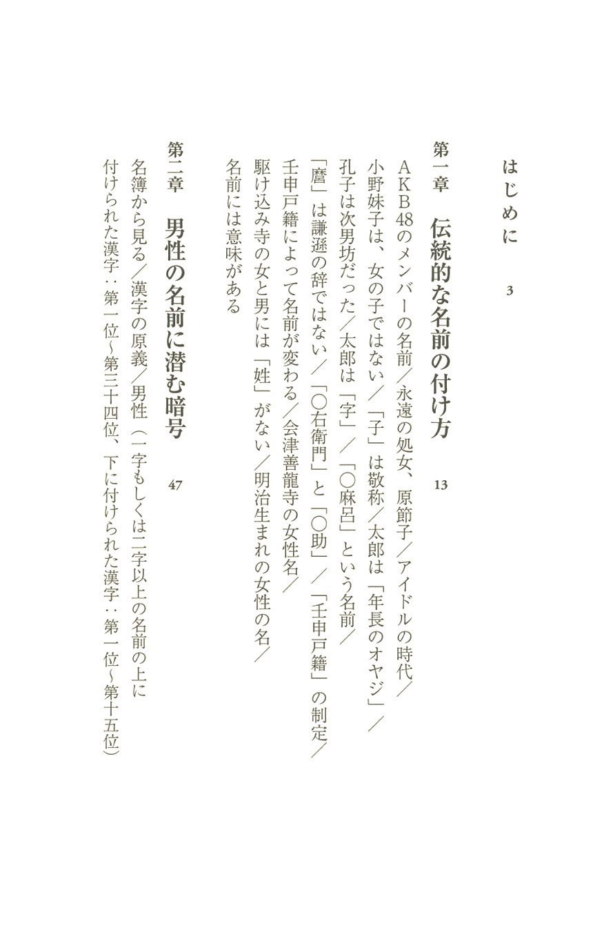 つかさ 名前 漢字