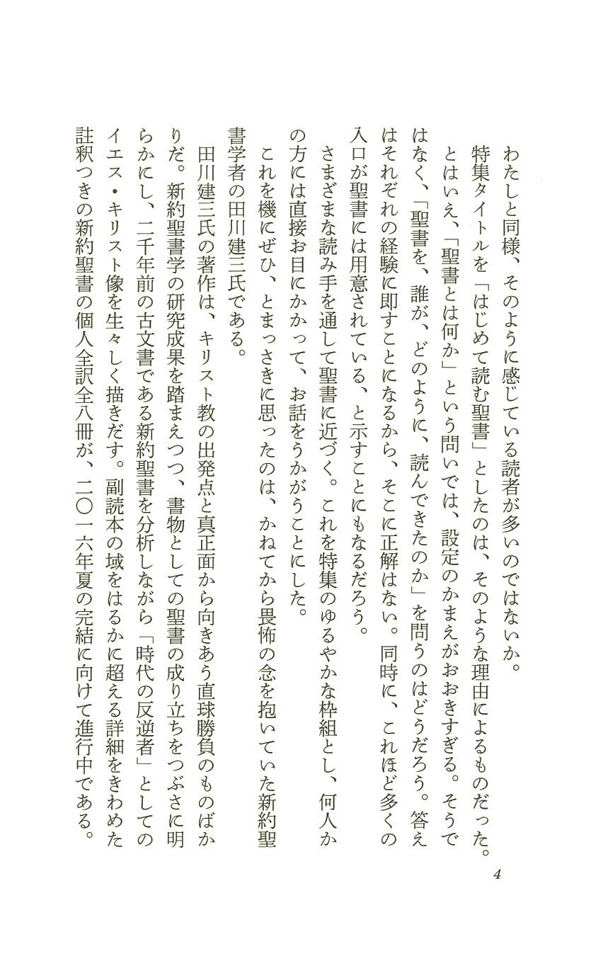 池澤夏樹、内田樹、橋本治ら、すぐれた読み手たちがその魅力を語る。