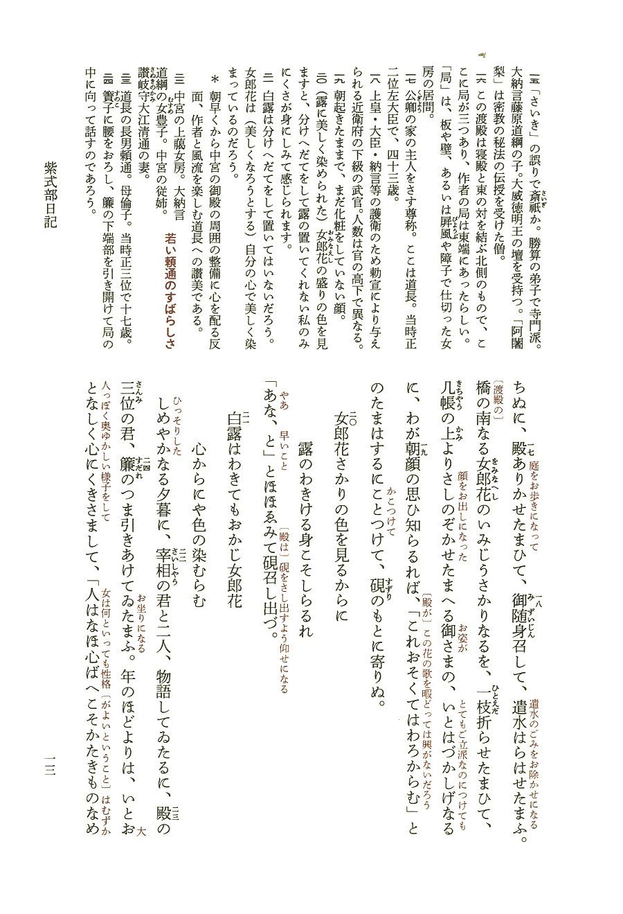 現代 語 訳 女郎花 古文の、「口語訳」と「現代語訳」はどう違うのですか? 国語のテスト(