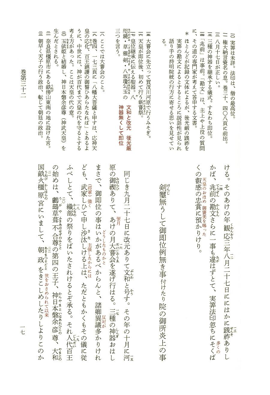 山下宏明/校注 『新潮日本古典...