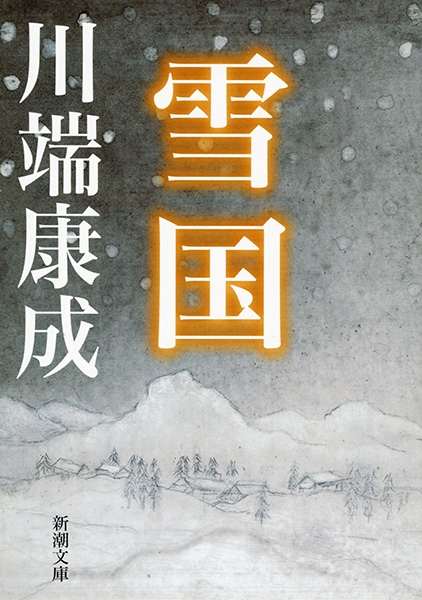 川端 康成 雪国 舞台