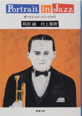 和田誠、村上春樹 『ポートレイト・イン・ジャズ』